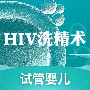 HIV洗精