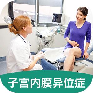 子宫内膜异位症